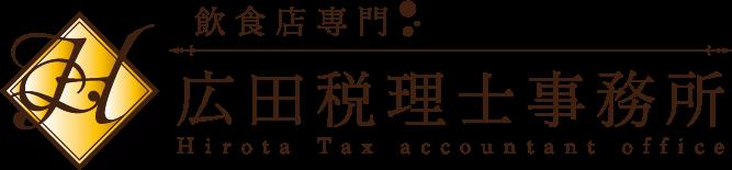 飲食店専門の税理士事務所/広田税理士事務所