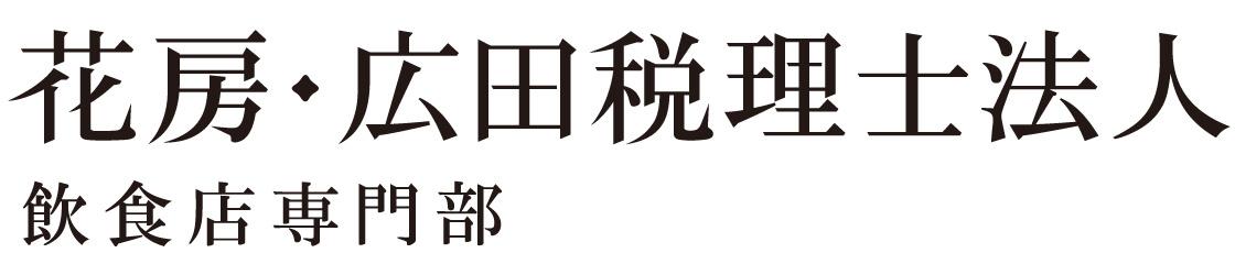 花房・広田税理士法人~飲食店専門部~